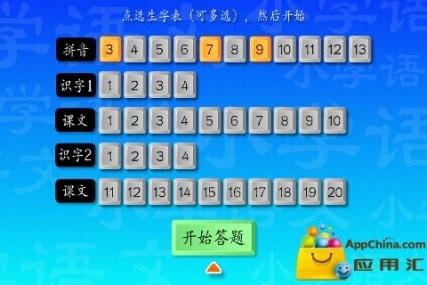 小学一年级语文上册拼音识字学习课件 人教版2.0.0下载 最新版小学一